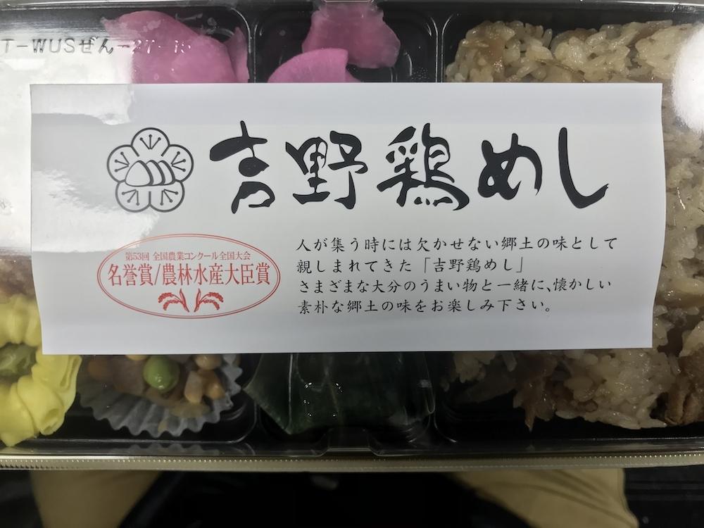 吉野鶏めし1