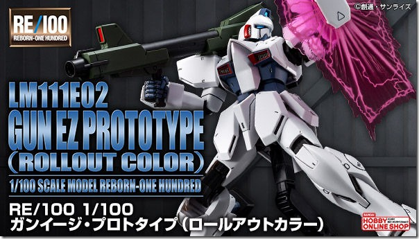 20191011_re_gunez_prototype_600x341