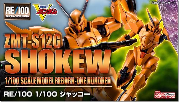 20200109_re_shokew_600x341