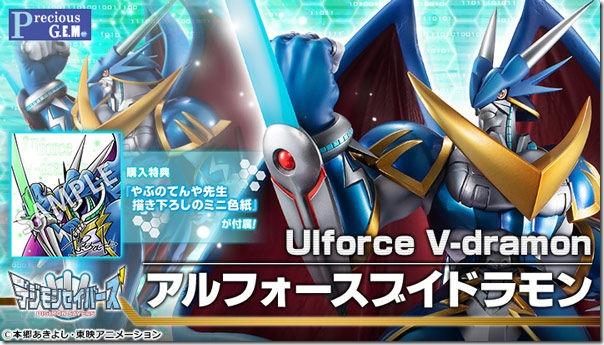 pgem_ulforce_v_dramon_banner
