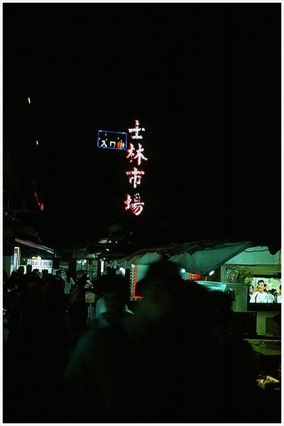 1-15n--台湾 士林夜市 2019-9--29 contax t2 ベルビア50 1-87220008_R