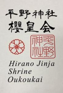 平野神社櫻皇会
