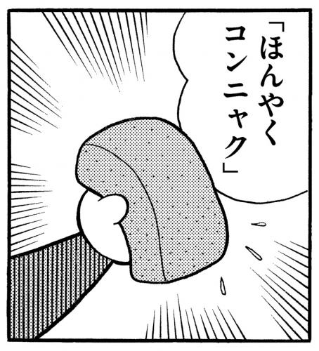 omisoazigaumasou202005230001.jpg