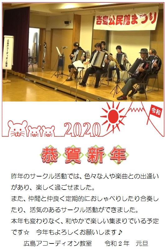 2020広アコ年賀