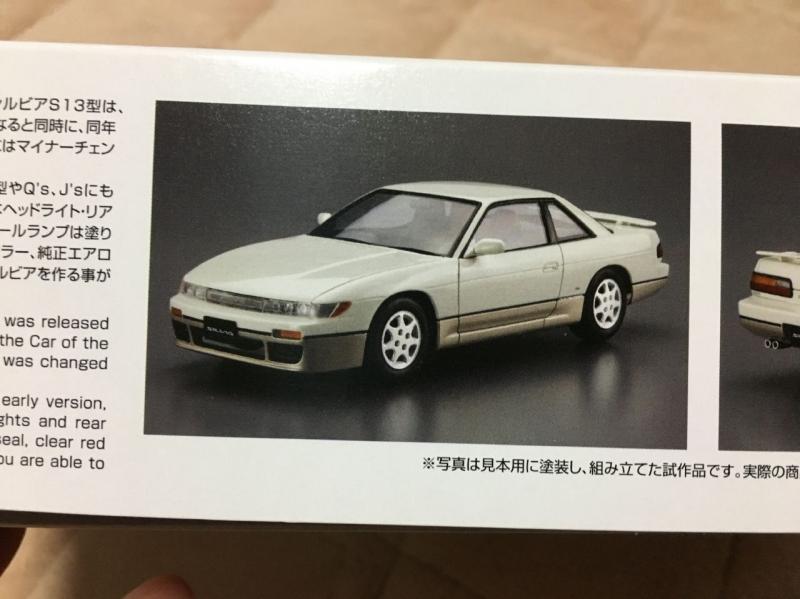 アオシマ モデルカー S13 シルビア ダイヤパッケージ