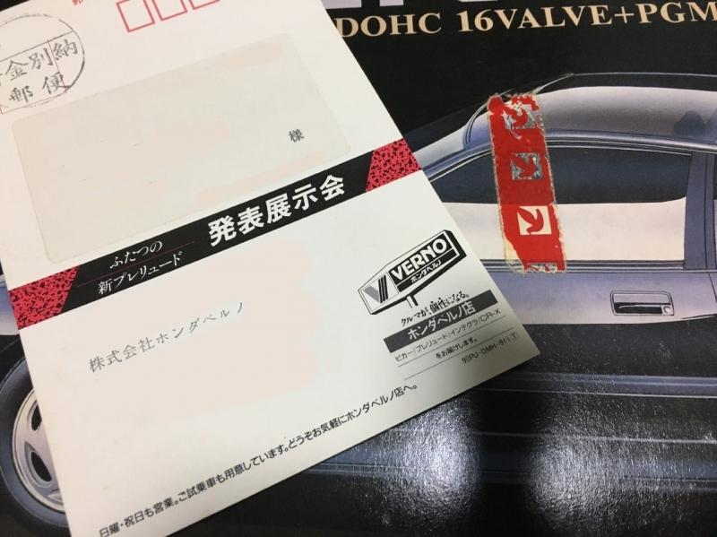 ホンダベルノ DM  プレリュード インクス Si TCV