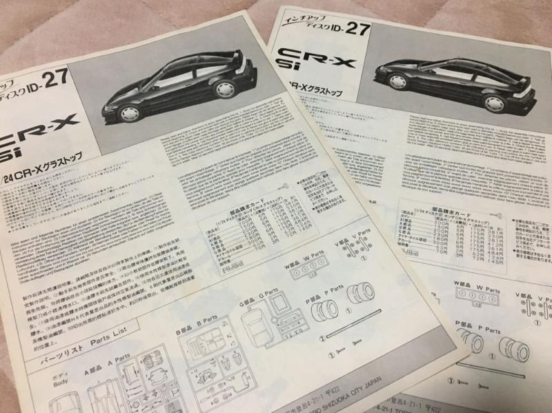 フジミ CR-X グラストップ インチアップ