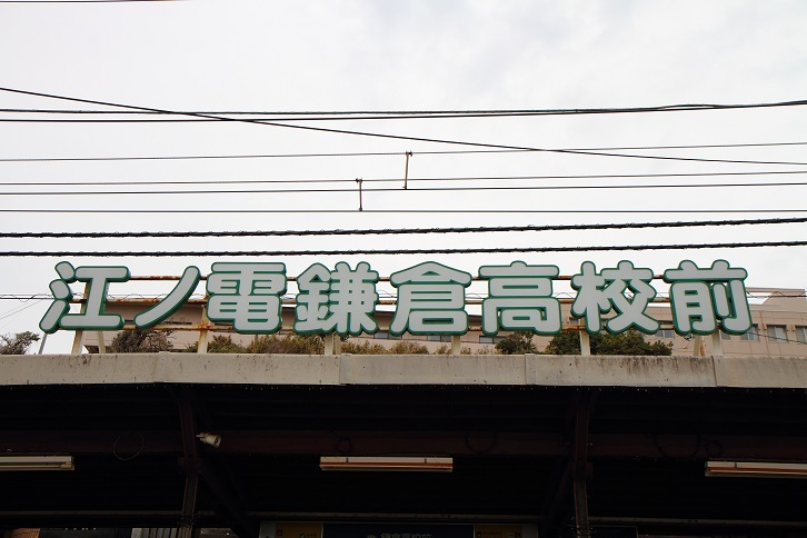 2019.12.22・『 江ノ電・鎌倉高校前駅 』 神奈川県 鎌倉市 01