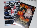 車の雑誌とマンガの雑誌