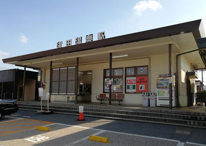 0103yudaonsen_station350.jpg