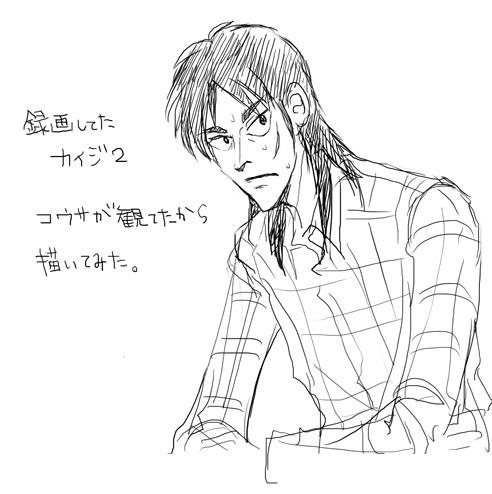 0129rik_kaiji.jpg