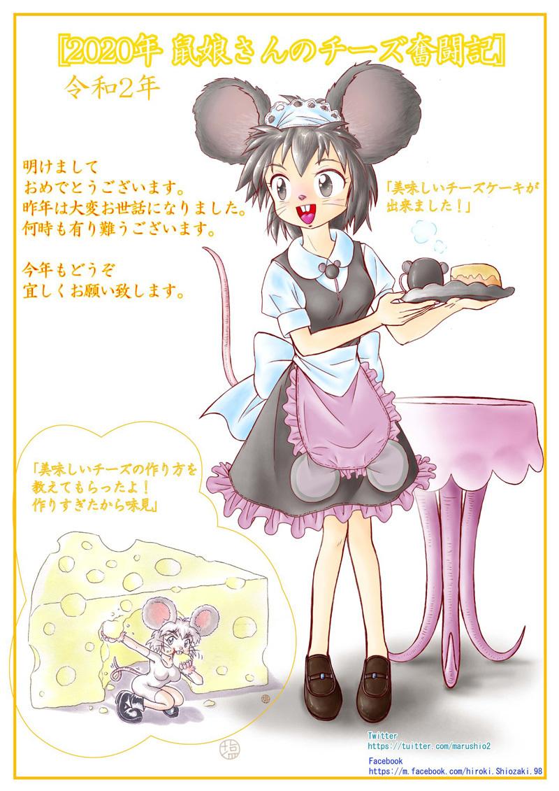 0206marushio_nenga.jpg