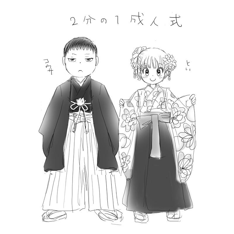 0215halfseijinshiki.jpg