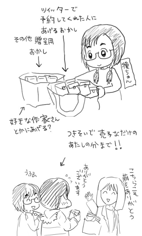 1117hakushures_okashi.jpg