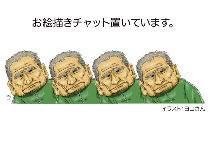 oecha1201yoko179.jpg