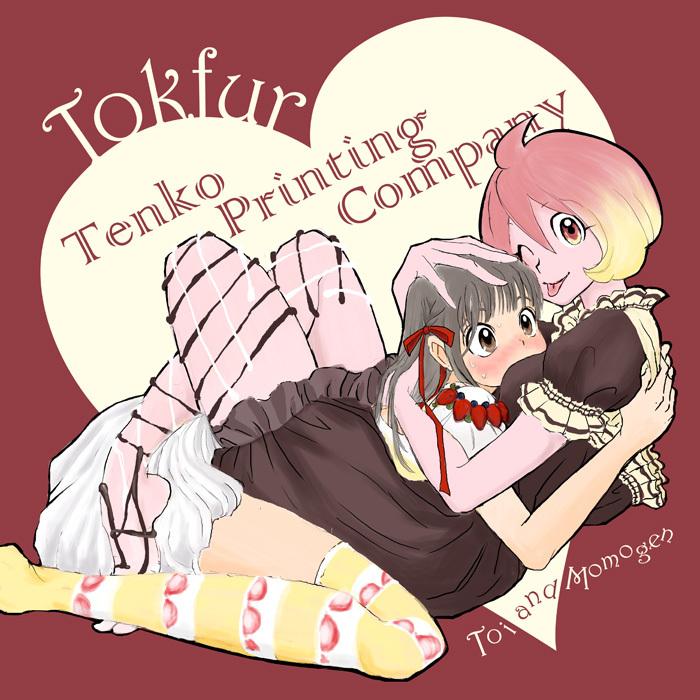 tenko14tobira.jpg