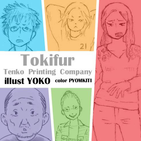 tenko21tobira_yoko.jpg