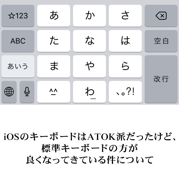 iOSのキーボードはATOK派だったけど、標準キーボードの方が良くなっ ...
