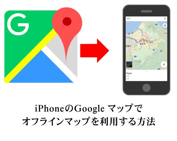 iPhoneのGoogle マップでオフラインマップを利用する方法