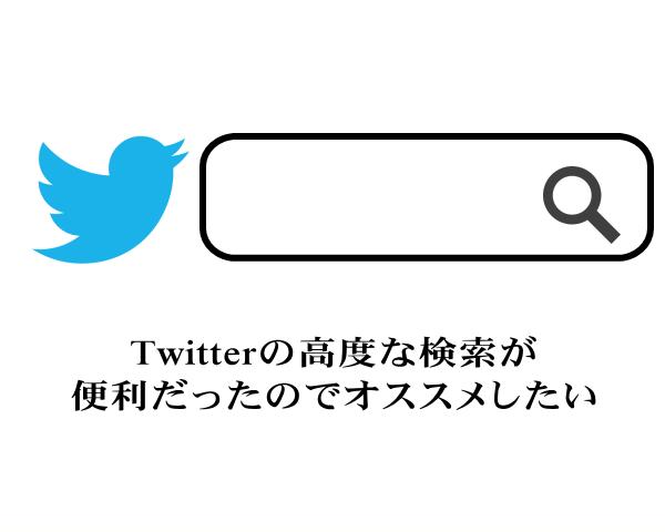 な 検索 高度 twitter