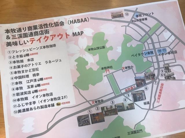 本牧美味しいマップ (2)