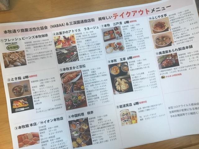 本牧美味しいマップ (3)