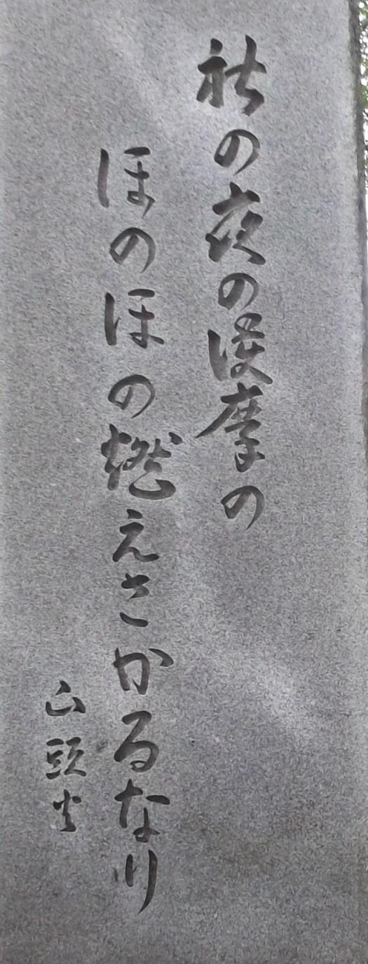700-30山頭火香園寺161012