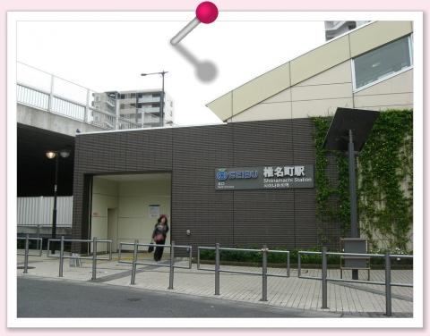 画鋲(西武池袋線椎名町駅)