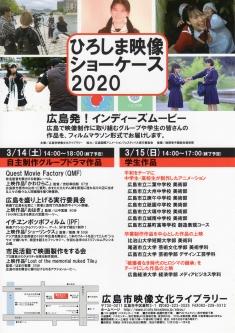 ひろしま映像ショーケース2020チラシ
