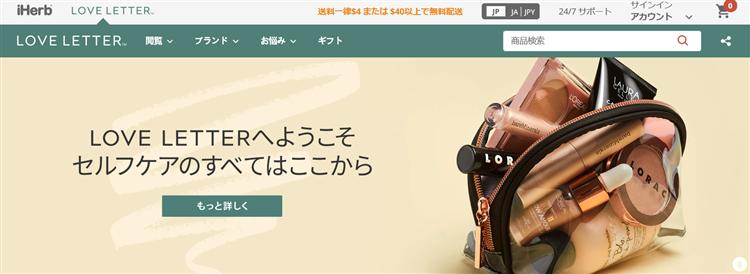 jp.loveletter.iherb.comトップページ