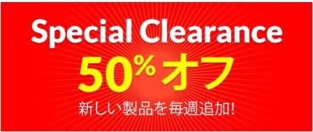 iHerb50%オフセール