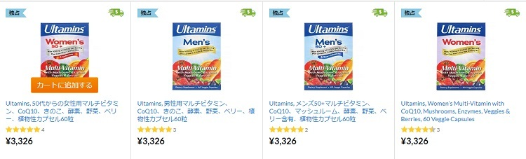 Ultaminsのマルチビタミン