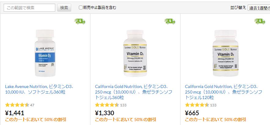 ビタミンd3セールiHerb