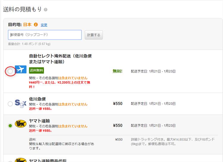 iHerb自動セレクト配送選択画面