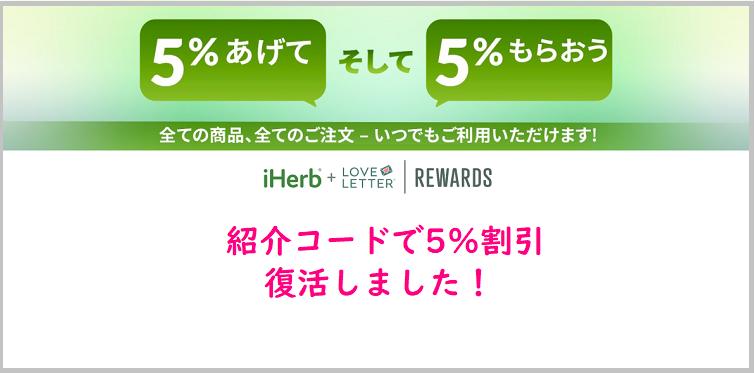 iHerb紹介コード5%割引