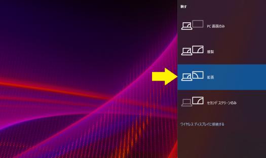 スクリーンショット_ディスプレイ設定_拡張_s2
