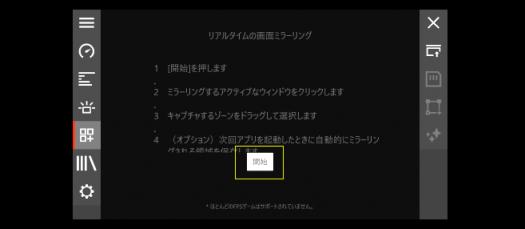 ミラーリング機能_設定_02a