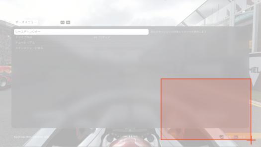 スクリーンショット_F1 2019_トリミング