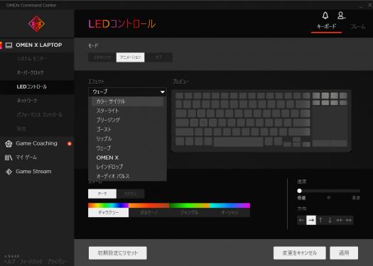 OMEN コマンドセンター_LEDコントロール_アニメーション_01