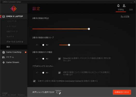 OMEN コマンドセンター_設定_01