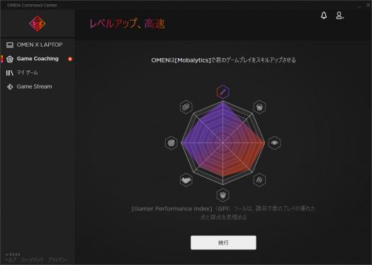 OMEN コマンドセンター_ゲームコーチング_02