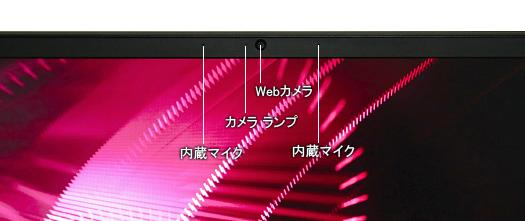 HP-OMEN-by-HP-17-cb0004TX_Webカメラ_各部名称_02a