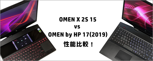 OMEN-X-2S-15-と-OMEN-by-HP-17の性能比較_191112_03a