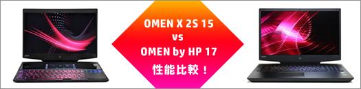 OMEN-X-2S-15-と-OMEN-by-HP-17の性能比較_191112_05a