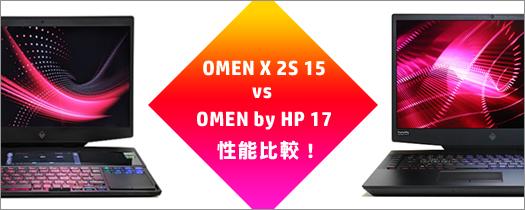 OMEN-X-2S-15-と-OMEN-by-HP-17の性能比較_191112_06a