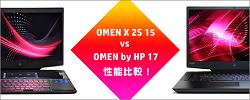 250_OMEN-X-2S-15-と-OMEN-by-HP-17の性能比較_191112_06a
