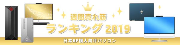 600_HP売れ筋ランキング_top_1901124_01a