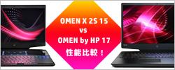 250x101_OMEN-X-2S-15-OMEN-by-HP-17の性能比較_191129_01a