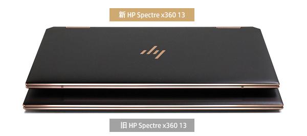 HP-Spectre-x360-13(2019)_幅_比較_注釈_b
