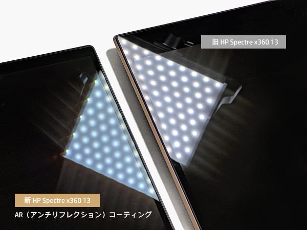 HP-Spectre-x360-13(2019)_ARコーティング_比較_IMG_20191118_011707c